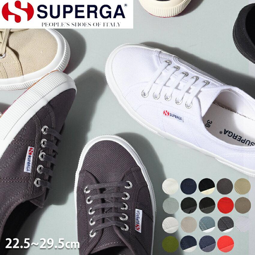 送料無料 スペルガ スニーカー SUPERGA 2750-COTU クラシック ホワイト 他全10色 S000010 2750-COTU CLASSIC メンズ 兼 レディース キャンバス レトロ シューズ 白 黒 定番