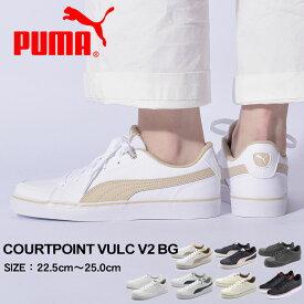 送料無料 PUMA プーマ スニーカー コートポイント VULC V2 BG COURT POINT VULC V2 BG 362947 レディース 靴 カジュアル シューズ 黒 白 カジュアル シンプル アウトドア タウンユース 通勤 通学 スポーティ