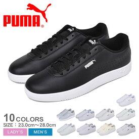 プーマ コート ピュア PUMA スニーカー メンズ レディース ホワイト 白 ブラック 黒 ブルー 青 COURT PURE 374766 靴 シューズ 通勤 通学 ローカット おしゃれ ウォーキング アウトドア ブランド シンプル クラシカル 細身 本革 レザー