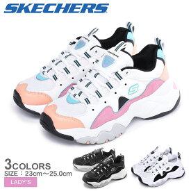 送料無料 SKECHERS スケッチャーズ スニーカー ディライト 3.0 ZENWAY D LITES 3.0 ZENWAY 12955 レディース 靴 シューズ スポーティ カジュアル ブランド 厚底 ダッドシューズ レースアップ ディーライト 黒 白