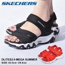 スケッチャーズ ディライト2.0メガサマー SKECHERS サンダル レディース 黒 ブラック 赤 レッド DLITES2.0-MEGA SUMME…