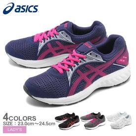 ASICS アシックス ランニングシューズ ジョルト2 JOLT2 1012A188 001 020 100 402 レディース シューズ ローカット アウトドア スポーツ ウォーキング ランニング ブランド 運動 靴 軽量 有酸素運動 白 黒