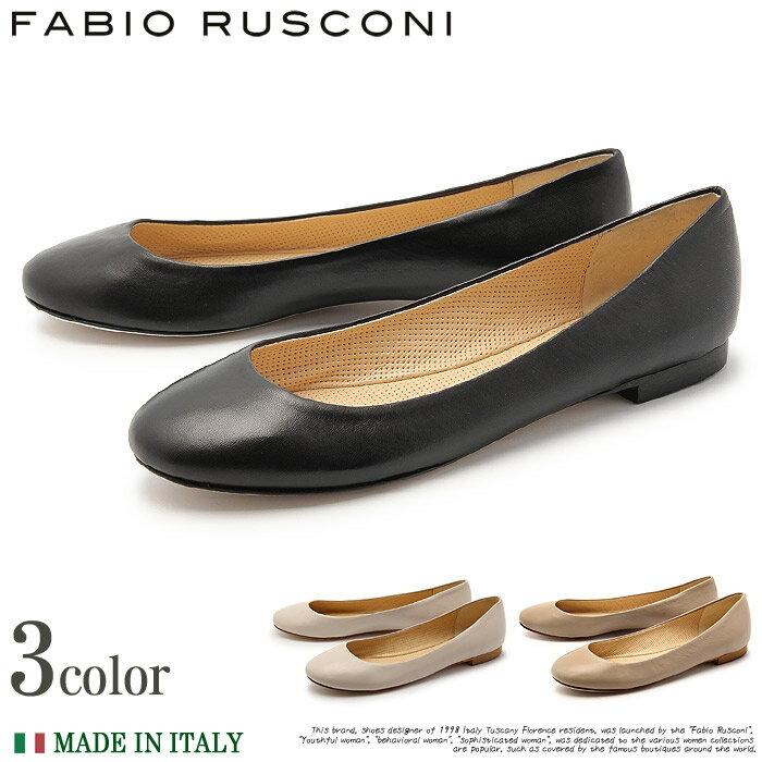 送料無料 ファビオルスコーニ ラウンドトゥ パンプス 2889 全3色(FABIO RUSCONI NATUR 2889)レディース(女性用) 天然皮革 本革 スムース フラット シューズ 靴 インポート イタリア