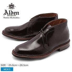 【全品500円引きクーポン】送料無料 ALDEN オールデン ブーツ バーガンディー アンティーク チャッカーブーツ ANTIQUE CHUKKA BOOTS D5706C メンズ シューズ トラディショナル ビジネス フォーマル 革靴 紳士靴 茶