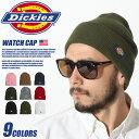 【メール便可】 DICKIES ディッキーズ ワッチ キャップ ニット帽 全9色Dickies CORE 874 WATCH CAP帽子 HAT ハット ロ…