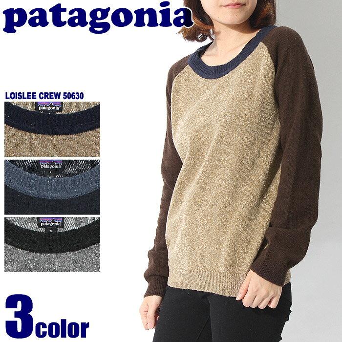 送料無料 PATAGONIA パタゴニア ロイスリー クルー 全3色LOISLEE CREW 50630スリムフィット トップス スウェット ウェアレディース(女性用)