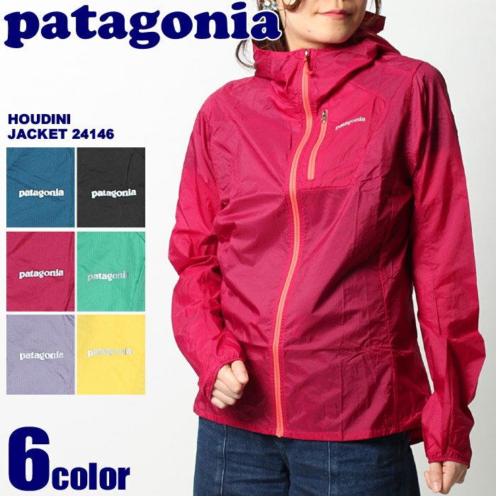 送料無料 PATAGONIA パタゴニア ジャケット ウィメンズ フーディニ ジャケット ヨークイエロー 他全6色 2017年モデルWOMENS HOUDINI JACKET 24146 アウトドア ジップアップ レディース(女性用)