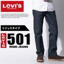 送料無料 LEVIS リーバイス 501 リジッド ジーンズ 00501-0000 メンズ 未洗い 生デニム levis501 リーバイス501 メンズ(男性用...