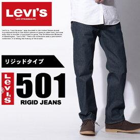 リーバイス ジーンズ LEVIS 501 レッドタブ メンズ インディゴ 501 RED TAB 00501-0000 デニムパンツ ボトムス ボタンフライ カジュアル ストリート 生デニム リジッド