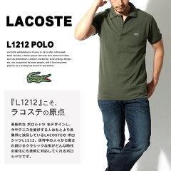 ラコステ(LACOSTE)
