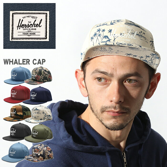 HERSCHEL SUPPLY ハーシェル サプライ ホエラー キャップ 全10色WHALER CAP 1026帽子 ハット ロゴ スナップバックメンズ(男性用) 兼 レディース(女性用)