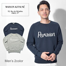 送料無料 MAISON KITSUNE メゾンキツネ スウェットパリジャン スウェットシャツ PARISIEN SWEATSHIRTAM00301AT1503 NA GRM メンズ