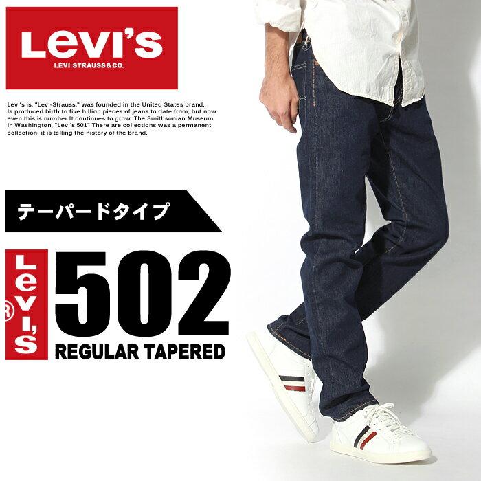 送料無料 Levi's LEVIS リーバイス パンツ 502 レギュラー テーパード リンス29507-0020デニム ジーンズ ジップフライ アキュエイトステッチ レッドタブ ストレッチメンズ