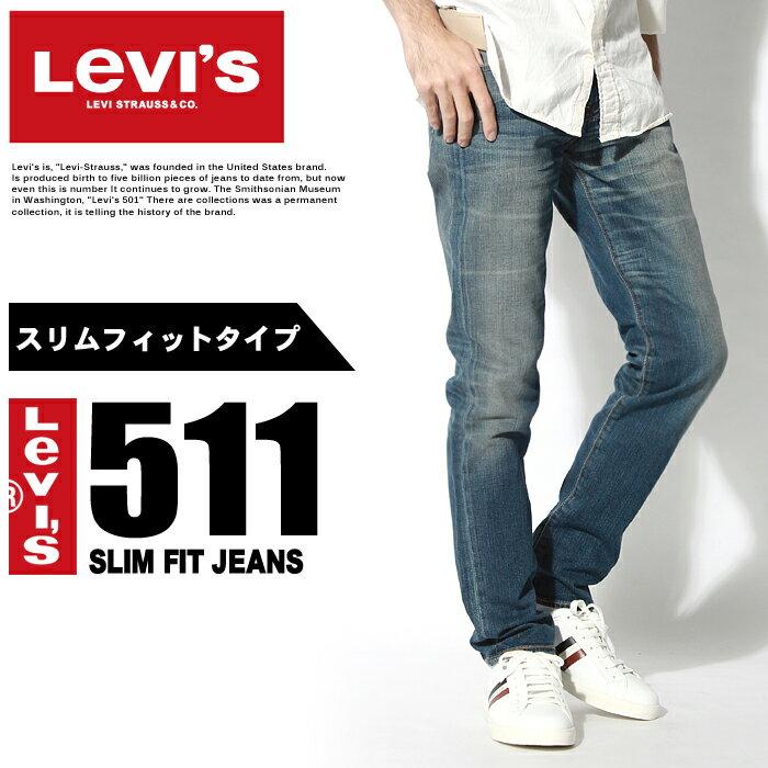 送料無料 Levi's LEVIS リーバイス デニムパンツ 511 スリム フィット ライト00511-1307ジーンズ ジップフライ アキュエイトステッチ レッドタブメンズ