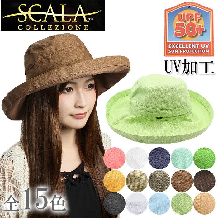 スカラ 女優帽シルエットハット 全15色 (SCALA LC399)レディース(女性用) ハット スカラハット UVカット 紫外線対策 UPF50+ UV対策 UV 紫外線カット 夏 HAT 帽子 つば広
