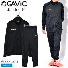 GAVIC ガビック ジャージ 上下セット JERSEY GA0124 GA0224 メンズ 運動 スポーツ 部活 部屋着 カジュアル シンプル セットアップ 上下セット ウェア アウター ボトムス ロゴ 黒 ブラック