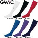 送料無料 ガビック ソックス GAVIC ジュニア ストッキング ホワイト他11色gavic GA9502トレーニングウェア サッカー …