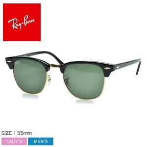 レイバン サングラス RAY-BAN CLUBMASTER CLASSIC USフィット メンズ レディース ブラック 黒 グリーン RB3016 眼鏡 めがね グラサン クラシック クラシカル おしゃれ 小物 紫外線カット UVカット