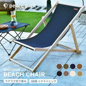 ピース パーク チェア peace park ウッデン ビーチ チェア ブラック ホワイト グレー ネイビー グリーン ブラウン ベージュ WOODEN BEACH CHAIR キャンプ アウトドア バーベキュー コンパクト 折りた
