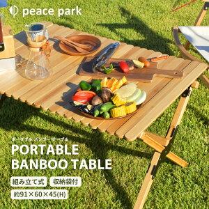 アウトドア テーブル 90cm 折りたたみ 組み立て式 バンブー ロールテーブル 持ち運び コンパクト 収納 横91×縦60×高さ45 収納袋付き ウッド 木製 キャンプ インテリア peace park バーベキュー 竹