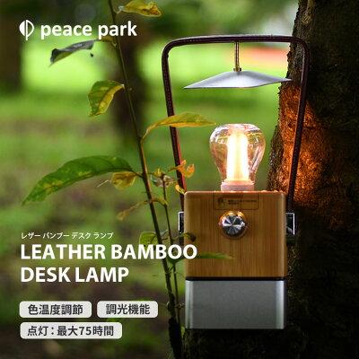 ピースパーク デスクランプ ランタン