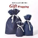 ギフトラッピング 不織布 リボン プレゼント 包装 ラッピング用品 ギフト 袋 wrapping...