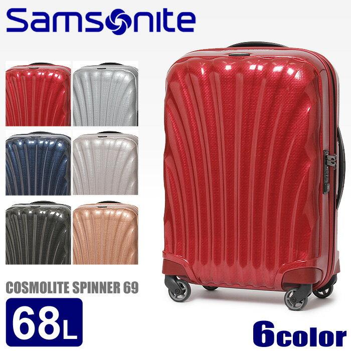 送料無料 SAMSONITE サムソナイト スーツケース コスモライト3.0 スピナー 69 COSMOLITE3.0 SPINNER 69 73350 68L 全6色メンズ 兼 レディース キャリーケース キャリーバッグ かばん トラベル ビジネス [大型荷物]