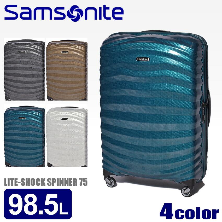 送料無料 SAMSONITE サムソナイト スーツケース 全4色ライトショック スピナー75 LITE SHOCK SPINNER 7562766 メンズ レディース