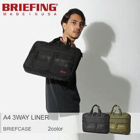 BRIEFING ブリーフィング ブリーフケース ビジネスバッグ A4 3ウェイライナー 3WAY LINER BRM18140 PC タブレット パソコン 多機能 通勤 通学