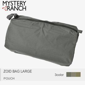 【メール便可】 ミステリーランチ MYSTERY RANCH ポーチ ゾイド バッグ ラージ ZOID LARGE メンズ レディース 小物入れ おしゃれ 機能的 大容量 旅行 大きめ ブランド
