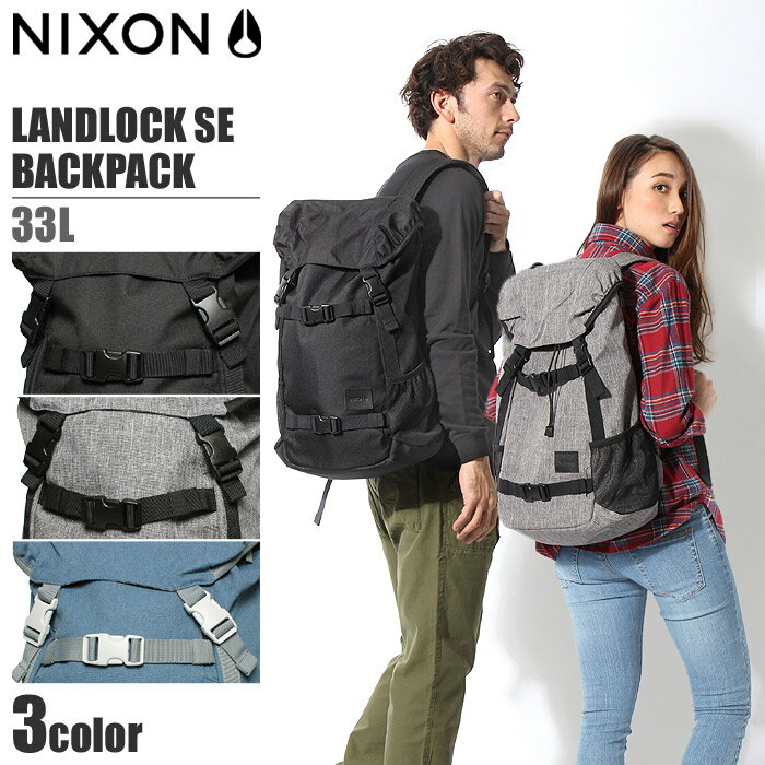 NIXON ニクソン リュック ランドロック SE バックパック 33L オールブラック 他全3色NIXON LANDLOCK SE BACKPACK C2394鞄 バッグ デイパック アウトドアメンズ(男性用) 兼 レディース(女性用)