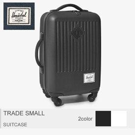 送料無料 HERSCHEL SUPPLY ハーシェル サプライ スーツケース 全2色トレードスモール TRADE SMALL10195 00602 00709 メンズ レディース 【ラッピング対象外】