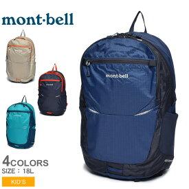 MONTBELL モンベル バックパック キッズフィールドパック 18 KIDS FIELD PACK 18 1133220 キッズ ジュニア 子供 リュック 旅行 ハイキング おでかけ かばん カバン 鞄 アウトドア キャンプ 青 紺