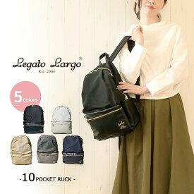 Legato Largo レガートラルゴ リュック 10ポケットリュック ブラック 他全5色LR-H1051 リュックサック バッグ カバン カジュアル 黒 レディース