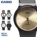 【メール便 送料無料】 CASIO カシオ 腕時計 MQ-24 全5色1B 7B2 7B3 7E2 9Eチープカシオ ウォッチ 時計 カジュアル ギ…