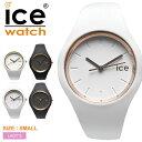 送料無料 ICE WATCH アイスウォッチ 腕時計 全4色アイス グラム ICE GLAM000981 000982 000977 000979 レディース 【ラッピング対象外】
