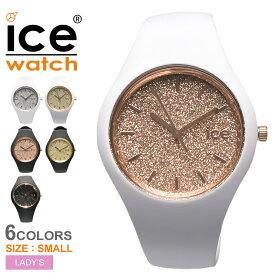 送料無料 ICE WATCH アイスウォッチ 腕時計 全5色アイス グリッター ICE GLITTER001343 001344 001345 001346 001348 レディース