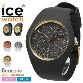 送料無料 ICE WATCH アイスウォッチ 腕時計 アイス グリッター ミディアム ICE GLITTER MEDIUM 001353 001356 001355 メンズ レディース
