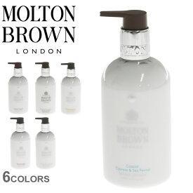 モルトンブラウン ハンドクリーム ハンドローション 乳液 保湿 MOLTON BROWN 300ml NHH フレグランス シトラス ブランド おしゃれ プレゼント 贈り物 ギフト アロマ 爽やか 乾燥対策 しっとり うるおい ボトル さらさら ハンドケア ケア