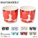 【全品500円引きクーポン】MARIMEKKO マリメッコ 食器 コーヒーカップセット 200ml COFFEE CUP 2PCS 200ml 67849 6870…
