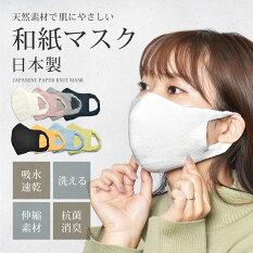 和紙マスク