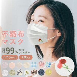 母の日 不織布 マスク 1DAYマスク 7枚入り メンズ レディース 柄マスク カラー カーネーション プレゼント ふつうサイズ 3層 3層構造 ウイルス対策 ウイルス 新型 花粉 飛沫 対策 予防 大人 男