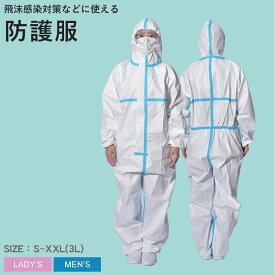 ウイルスバリア 防護服 防護服 メンズ レディース ホワイト 白 ウイルス対策 感染症対策 ウイルス 新型 医療 防塵 飛沫 対策 予防 大人 子供 男女兼用