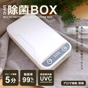 スマート除菌BOX