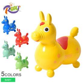 RODY ロディ 乗用玩具 ロディ ホース RODY HORSE ベビー 子供用 おもちゃ 乗り物 馬 動物 ロディー イタリア製 贈り物 出産祝い インテリア ギフト プレゼント ノンフタル酸 正規品 かわいい 男の子 女の子 キッズ