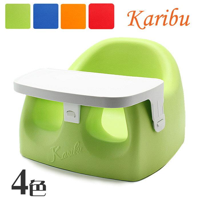 送料無料 カリブ(KARIBU) トレイ 付き ソフトチェア 全4色(BABY'S FIRST COMFY SEAT WITH TRAY PM3386)ベビーチェア ベビーソファー 椅子 イス トレー テーブル 赤ちゃん ベビー