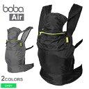 ボバ BOBA ボバエアー 全2色 (BOBA AIR BC3)ベビーキャリア 抱っこ紐 抱っこひも おんぶひも だっこ紐 おんぶ紐 コン…