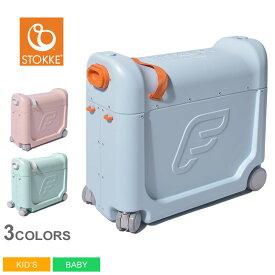 送料無料 STOKKE ストッケ ジェットキッズ ベッドボックス 2.0 JETKIDS BEDBOX 子供用 スーツケース 旅行 飛行機 乗り物 移動 子ども用 子供向け 子ども向け【ラッピング対象外】