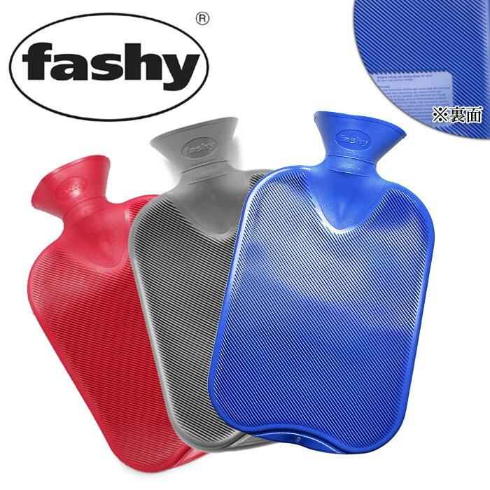 FASHY ファシー DOUBLE RIBBED ダブル リブ 6460 2.0L グレー 他全3色 水枕湯たんぽ ドイツ製 スタンダート プレゼント ギフト キッズ ベビー