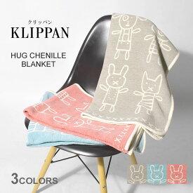 【最大500円OFFクーポン】KLIPPAN クリッパン ブランケット 全3色ハグ シュニール ブランケット HUG CHENILLE BLANKET2557 02 03 04 メンズ レディース